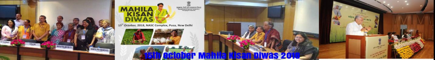 15th October mahila kisan diwas 2018